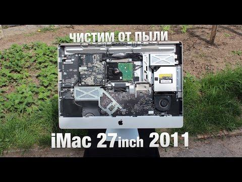 Mac mini как чистить от пыли