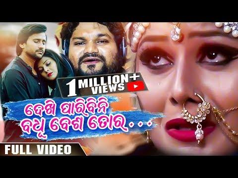 Xxx Mp4 Dekhi Paribini Badhu Besa Tora Odia Music Video Mohan Pinky Full Video 3gp Sex