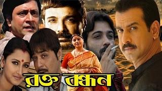 Kolkata Bangla Full Movie Rokto Bondhon ( রক্ত বন্ধন ) By Prosenjit & Rochona Benarjee