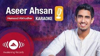 Humood - Aseer Ahsan [Karaoke] | [حمود الخضر - أصير أحسن [كاريوكي