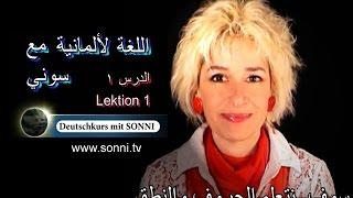 اللغة الألمانية مع سوني \ الدرس ١