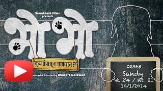 Bhobho (2016) | Upcoming Marathi Movie | Prashant Damle | Subodh Bhave | Sharad Ponkshe