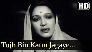 Tujh Bin Kaun Jagaye (HD) - Vidya Song - Dev Anand - Suraiya - Sad Song