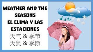 Español: El clima y las estaciones - Spanish: Weather and the seasons - 西班牙文: 天氣 季節