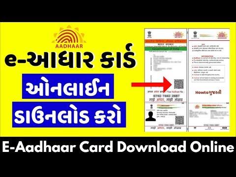 Xxx Mp4 આધાર કાર્ડ ડાઉનલોડ 2019 How To Download Aadhaar Card 2019 E Aadhar Card Download Online Gujarati 3gp Sex