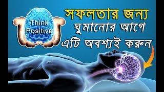 রাতে ঘুমাবার আগে এটি করুন-সফল হতে || power of subconscious mind || Bangla Motivational Video