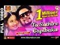 TO SATHIRE GAPIBAKU Video Song Lubun Tubun Lubun Ankita mp3