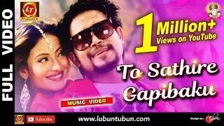 TO SATHIRE GAPIBAKU | Video Song | Lubun-Tubun | Lubun & Ankita