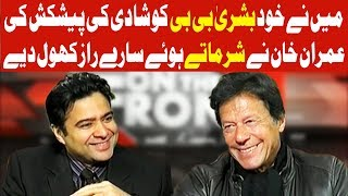 On The Front with Kamran Shahid - Imran Khan Marriage Special - 11 January 2018 - Dunya News