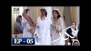 Pukaar Episode 5 - 8th March 2018 - ARY Digital Drama