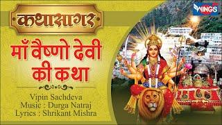 Maa Vaishno Devi Katha by Vipin Sachdeva | Musical Story of Goddess Vaishno Devi - Katha Sagar
