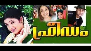 Freedom 2004 | Full Malayalam Movie | Jishnu  |  Renuka Menon
