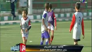 رئيس منطقة القاهرة لكره القدم يكشف خطته للنهوض بالبراعيم | مع شوبير
