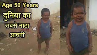 World Shortest Height Man Living In India - Special Story