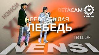 NENSI - Лебедь Белокрылая  (TV menthol ★ style music)
