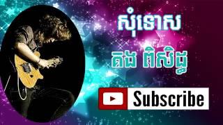 Somtus -  Kong Piseth  - Khmer Song 2014