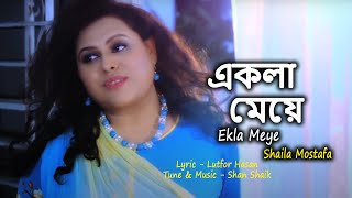 ekla meye । shan ft. shaila mostafa। bangla new song 2016 full hd