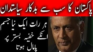 Pakistan ka sab se badkar seyasatdan Former PM Shaukat Aziz بدکار انسان | Urdu Files