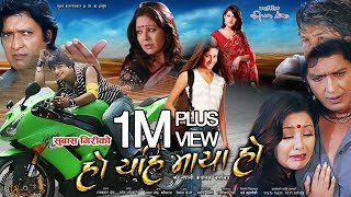 New Nepali Full Movie   HO YAHI MAYA HO   Rajesh Hamal, Karishma Manadhar, Raj Timilsina, Jiya KC
