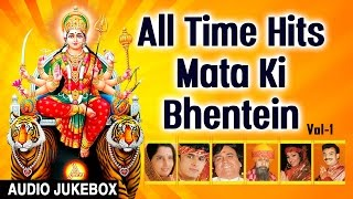 All Time Hits...Mata Ki Bhentein I Navratri Special 2017 I Full Audio Songs Juke Box