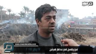 مصر العربية | اسرار وتفاصيل انفجار خط الغاز بالبدرشين