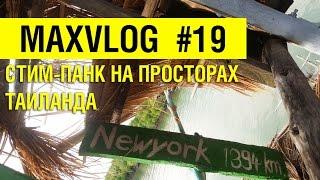 Каноэ, Ко Ланта и плавающий дом | MAXVLOG #19