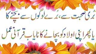 Buri Sohbat Se Bachne Ka Wazifa / Bure Logon Se Nijaat KA Nayab  Wazifa / By Rohani Clinic