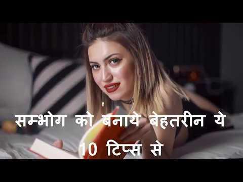 Xxx Mp4 Sambhog Kaise Kare In Hindi लगातार संभोग कैसे करे 3gp Sex