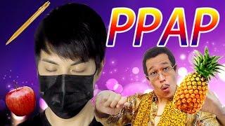PPAP (Pen-Pineapple-Apple-Pen) 老吳版本