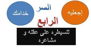 عمرو جرانة | الحلقه 16 - إجعليه خدامك تسيطري عليه