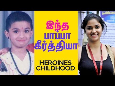 Unbelievable Tamil Heroines Childhood Photos | Cine Flick