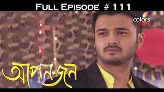 Aponjon - 11th November 2015 - আপণ জন - Full Episode