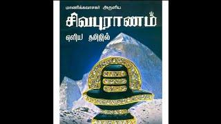 CD Review Ilaiyaraaja / Thiruvasagam