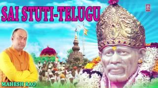 Sai Stuti, TELUGU By MAHESH RAO I Full Audio Song I Art Track I Telugu Devotional Song