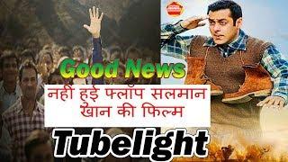 Good News Salman Khan's film did not Flop Tubelight