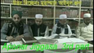 Aponar Jiggasa (3): মীলাদ শরীফের দলীল Milad Shorifer Dolil 4