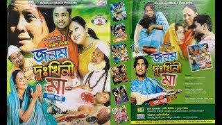 জনম দুঃখিনী মা / Rana Bappy By Jonom Dukhi Ma Part 02 / Kissa Pala / Bulbul Audio Center