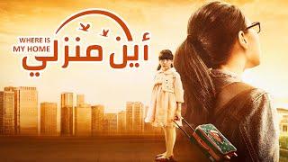 أفضل فيلم عائلي | أين منزلي | أعطاني الله عائلة سعيدة