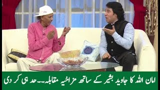 Aman Ullah Funny Singing Competion With Guest | Sawa Teen