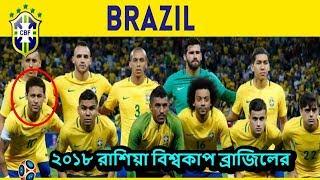 রাশিয়া বিশ্বকাপ জিতবে ব্রাজিল সবাইকে অবাক করে দিয়ে একি বললেন নেইমার   brazil fifa world cup 2018