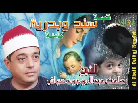 الشيخ طلعت هواش قصة سند وبدرية كاملة