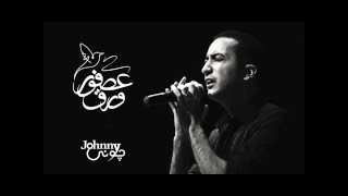 عصفور ورق - جوني | Johnny - 3asfor War2