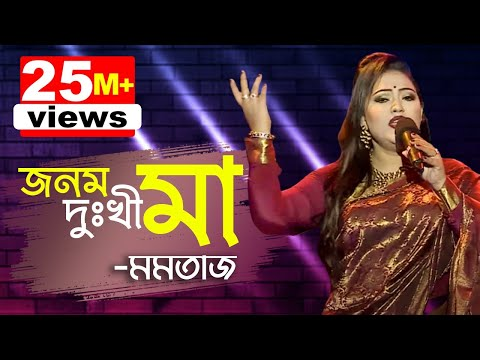 Xxx Mp4 Jonom Dukhi Ma জনম দুঃখী মা Channel I Music Award 2017 Momtaz Channel I TV 3gp Sex