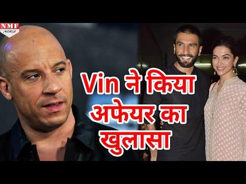 Hollywood Actor Vin Diesel ने किया Deepika और Ranveer के अफेयर का खुलासा