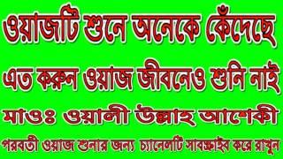 bangla waz waliullah aashiqui 2016 ওয়াজটি একবার শুনেই দেখুন কান্না আসবেই