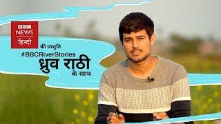 #BBCRiverStories । Dhruv Rathee on role of caste in Bihar politics (BBC Hindi)