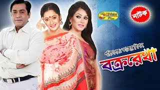 Bokro Rekha | Most Popular Bangla Natok | Shahiduzzaman Selim, Tania Ahmed | CD Vision