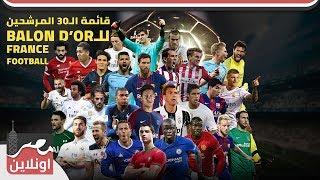 القائمة الكاملة للمرشحين النهائين لجائزة فرانس فوتبول وصلاح على رأس القائمة