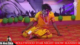 Manish sen Bollywood star night show Audition dancing