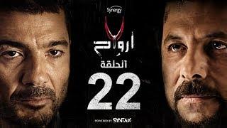 7 أرواح - الحلقة 22 الثانية والعشرون | بطولة خالد النبوي ورانيا يوسف | Saba3 Arwa7 Episode 22